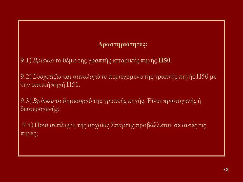 72 Δραστηριότητες: 9.1) Βρίσκω το θέμα της γραπτής ιστορικής πηγής Π50. 9.2) Συσχετίζω και αιτιολογώ το περιεχόμενο της γραπτής πηγής Π50 με την οπτικ