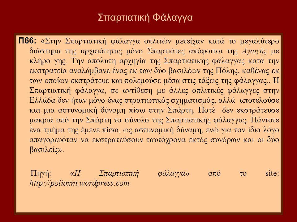 85 Π66: « Στην Σπαρτιατική φάλαγγα οπλιτών μετείχαν κατά το μεγαλύτερο διάστημα της αρχαιότητας μόνο Σπαρτιάτες απόφοιτοι της Αγωγής με κλήρο γης. Την
