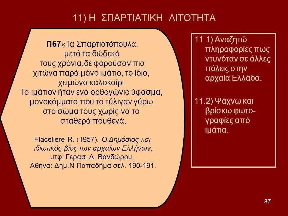 87 11) Η ΣΠΑΡΤΙΑΤΙΚΗ ΛΙΤΟΤΗΤΑ 11.1) Αναζητώ πληροφορίες πως ντυνόταν σε άλλες πόλεις στην αρχαία Ελλάδα. 11.2) Ψάχνω και βρίσκω φωτο- γραφίες από ιμάτ