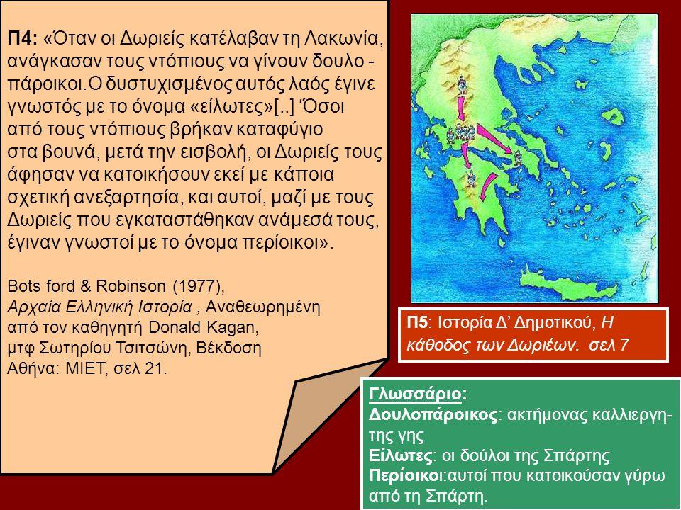 9 Π4: «Όταν οι Δωριείς κατέλαβαν τη Λακωνία, ανάγκασαν τους ντόπιους να γίνουν δουλο - πάροικοι.Ο δυστυχισμένος αυτός λαός έγινε γνωστός με το όνομα «είλωτες»[..] 'Όσοι από τους ντόπιους βρήκαν καταφύγιο στα βουνά, μετά την εισβολή, οι Δωριείς τους άφησαν να κατοικήσουν εκεί με κάποια σχετική ανεξαρτησία, και αυτοί, μαζί με τους Δωριείς που εγκαταστάθηκαν ανάμεσά τους, έγιναν γνωστοί με το όνομα περίοικοι».