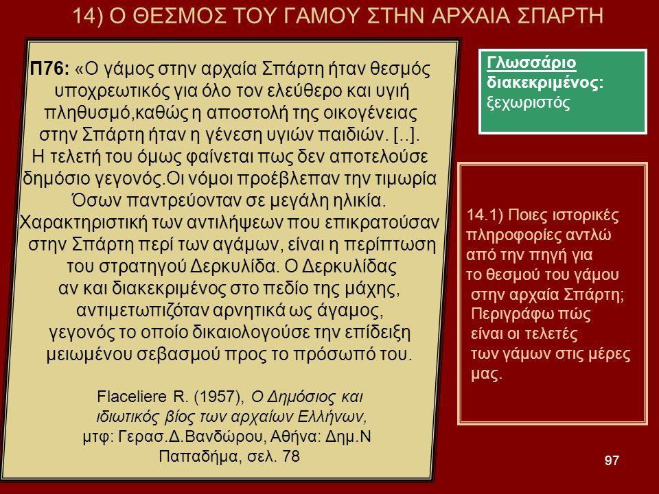 97 14) Ο ΘΕΣΜΟΣ ΤΟΥ ΓΑΜΟΥ ΣΤΗΝ ΑΡΧΑΙΑ ΣΠΑΡΤΗ Π76: «Ο γάμος στην αρχαία Σπάρτη ήταν θεσμός υποχρεωτικός για όλο τον ελεύθερο και υγιή πληθυσμό,καθώς η