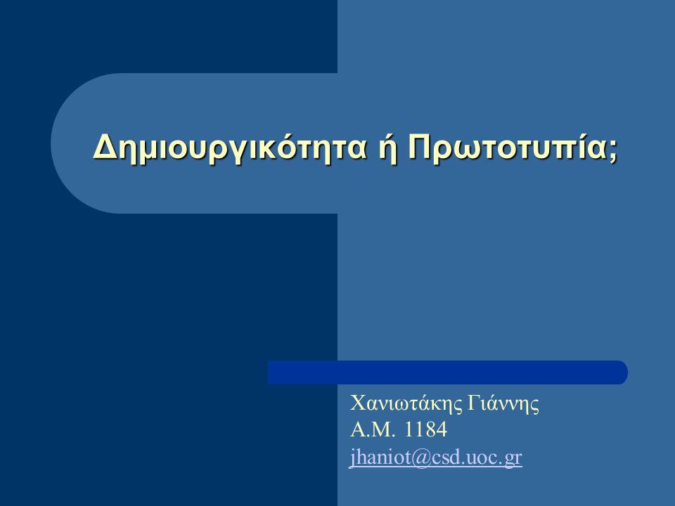 Δημιουργικότητα ή Πρωτοτυπία; Χανιωτάκης Γιάννης Α.Μ. 1184 jhaniot@csd.uoc.gr