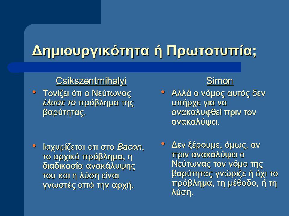 Δημιουργικότητα ή Πρωτοτυπία; Csikszentmihalyi Τονίζει ότι ο Νεύτωνας έλυσε το πρόβλημα της βαρύτητας. Τονίζει ότι ο Νεύτωνας έλυσε το πρόβλημα της βα