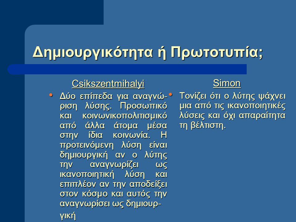 Δημιουργικότητα ή Πρωτοτυπία; Csikszentmihalyi Δύο επίπεδα για αναγνώ- ριση λύσης. Προσωπικό και κοινωνικοπολιτισμικό από άλλα άτομα μέσα στην ίδια κο