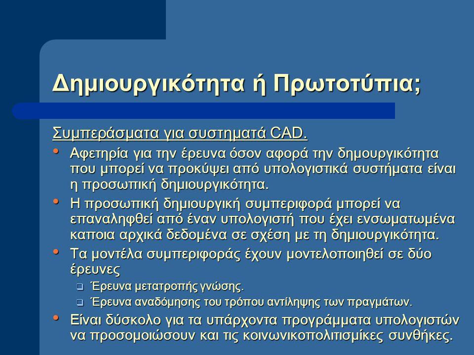 Δημιουργικότητα ή Πρωτοτύπια; Συμπεράσματα για συστηματά CAD. Αφετηρία για την έρευνα όσον αφορά την δημουργικότητα που μπορεί να προκύψει από υπολογι
