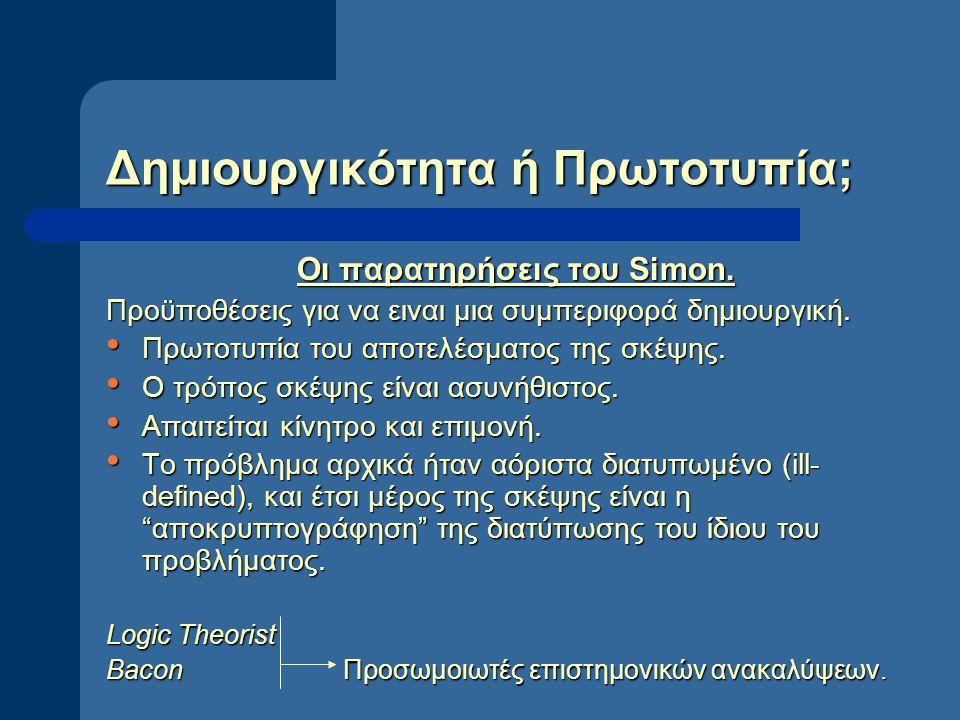 Δημιουργικότητα ή Πρωτοτυπία; Οι παρατηρήσεις του Simon. Προϋποθέσεις για να ειναι μια συμπεριφορά δημιουργική. Πρωτοτυπία του αποτελέσματος της σκέψη