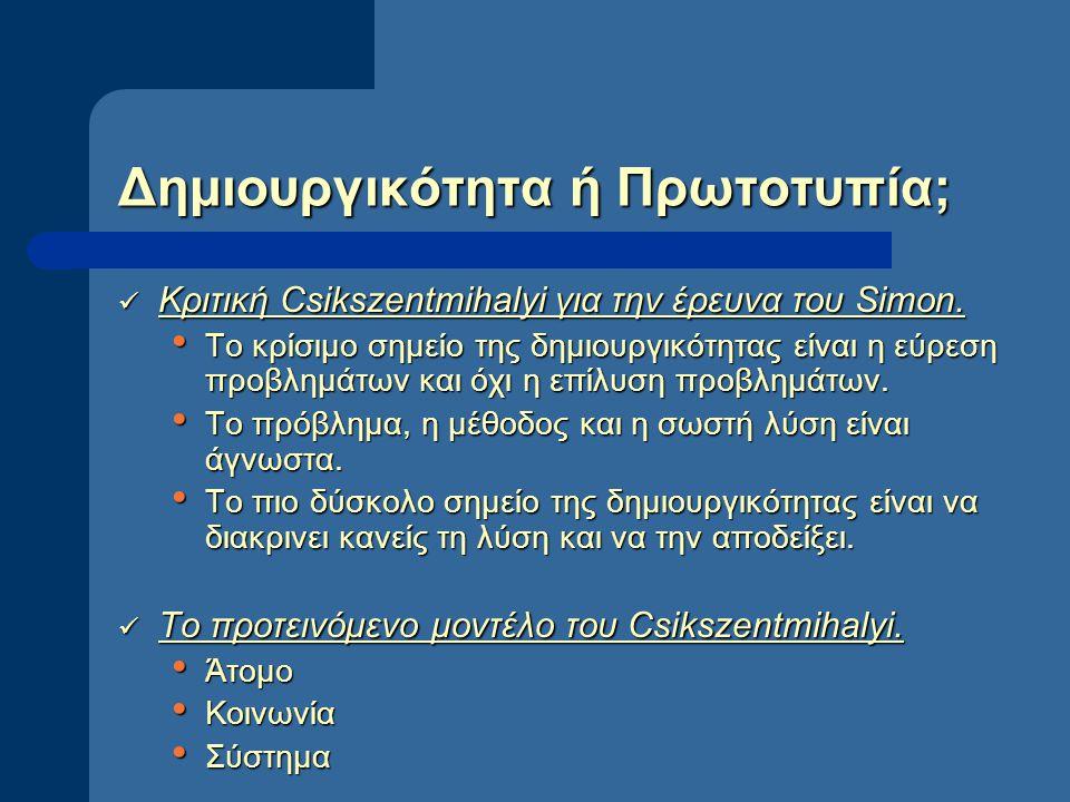 Δημιουργικότητα ή Πρωτοτυπία; Κριτική Csikszentmihalyi για την έρευνα του Simon. Κριτική Csikszentmihalyi για την έρευνα του Simon. Το κρίσιμο σημείο
