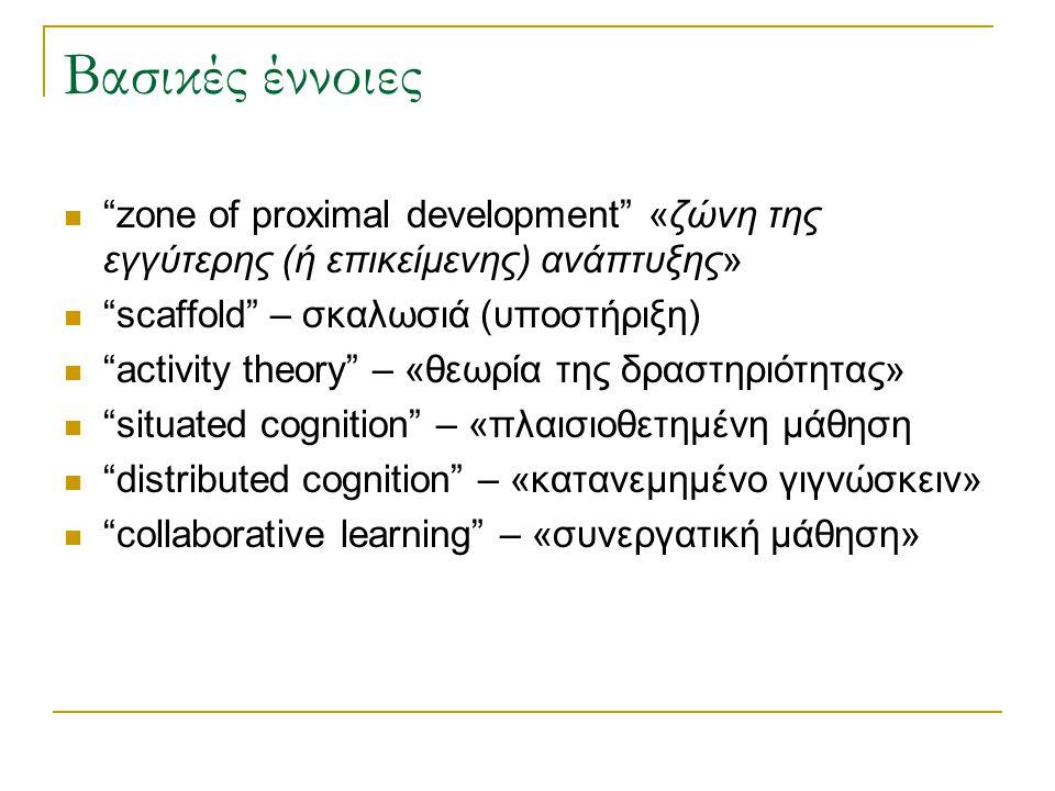 Κοινωνιοπολιτισμικές θεωρίες Η μάθηση:  συντελείται μέσα σε συγκεκριμένα πολιτισμικά πλαίσια (γλώσσα, στερεότυπα, αντιλήψεις)  δημιουργείται από την