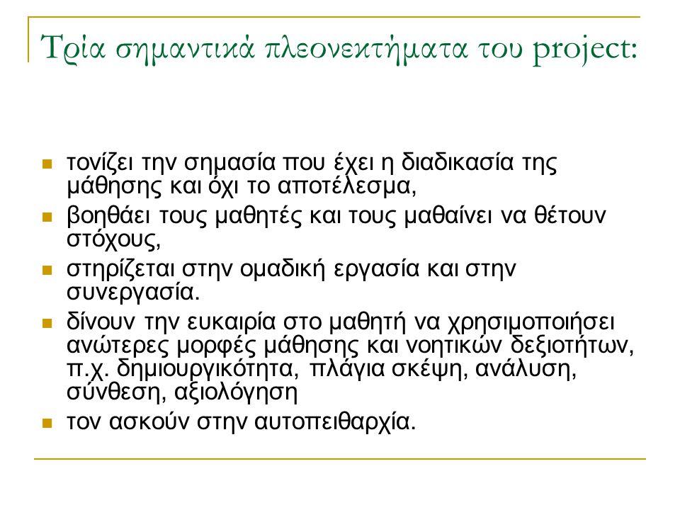 Εργασίες και σχέδια συνεργατικής έρευνας… … ή στα ελληνικά projects Ως projects θεωρούνται ομαδικές εργασίες που εκτελούνται σε σχετικά μεγάλο χρονικό