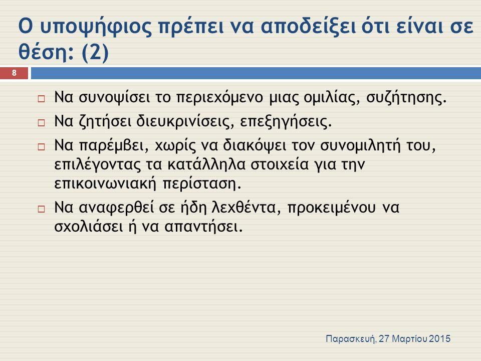Ο υποψήφιος πρέπει να αποδείξει ότι είναι σε θέση: (2)  Να συνοψίσει το περιεχόμενο μιας ομιλίας, συζήτησης.
