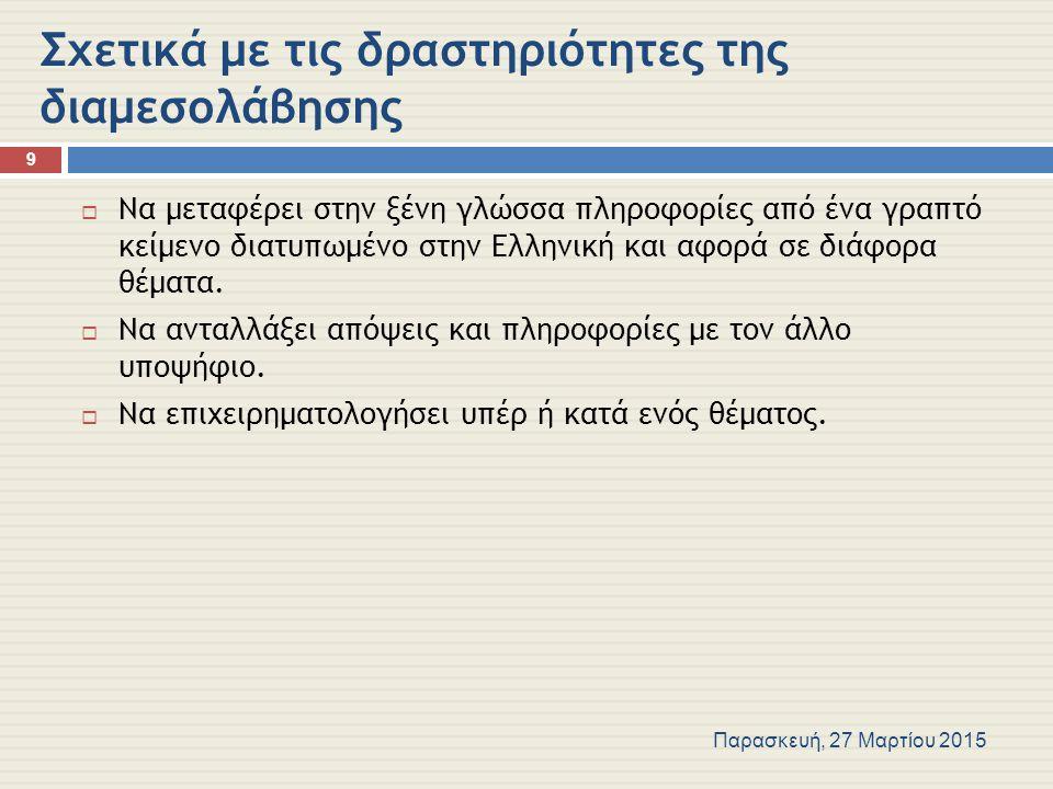 Σχετικά με τις δραστηριότητες της διαμεσολάβησης  Να μεταφέρει στην ξένη γλώσσα πληροφορίες από ένα γραπτό κείμενο διατυπωμένο στην Ελληνική και αφορ