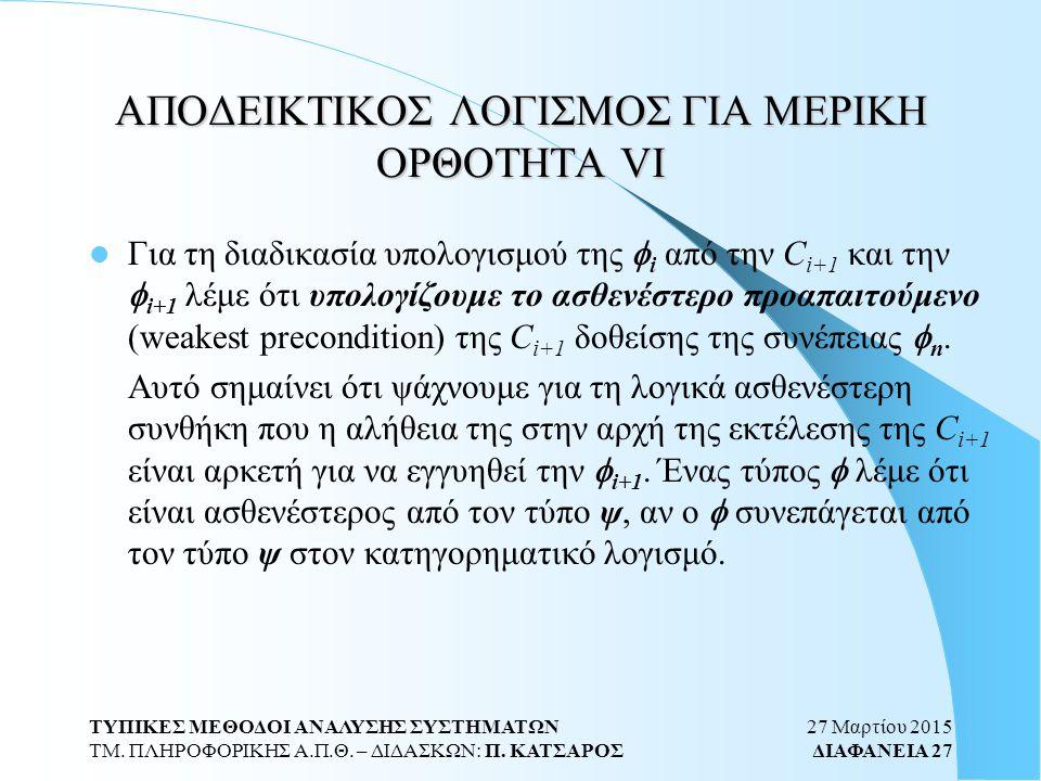 27 Μαρτίου 2015 ΔΙΑΦΑΝΕΙΑ 27 ΤΥΠΙΚΕΣ ΜΕΘΟΔΟΙ ΑΝΑΛΥΣΗΣ ΣΥΣΤΗΜΑΤΩΝ ΤΜ.