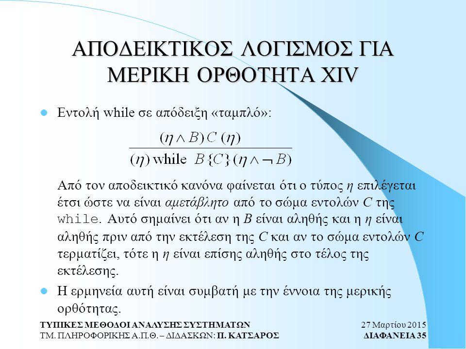 27 Μαρτίου 2015 ΔΙΑΦΑΝΕΙΑ 35 ΤΥΠΙΚΕΣ ΜΕΘΟΔΟΙ ΑΝΑΛΥΣΗΣ ΣΥΣΤΗΜΑΤΩΝ ΤΜ.