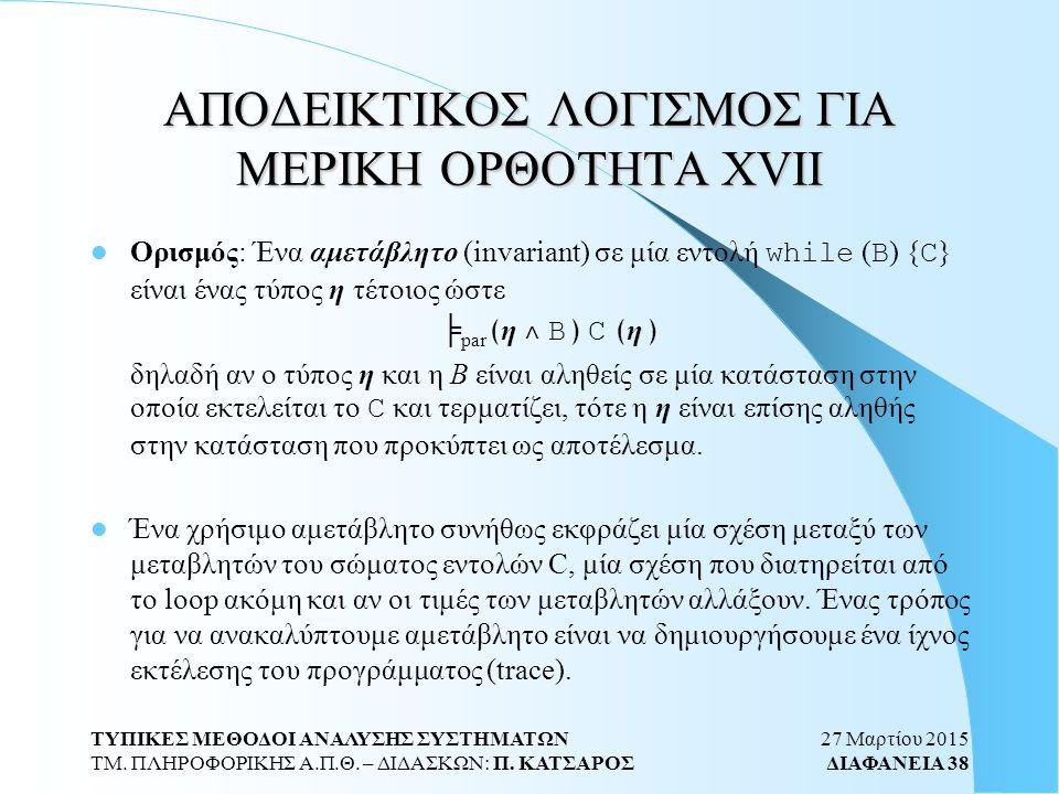 27 Μαρτίου 2015 ΔΙΑΦΑΝΕΙΑ 38 ΤΥΠΙΚΕΣ ΜΕΘΟΔΟΙ ΑΝΑΛΥΣΗΣ ΣΥΣΤΗΜΑΤΩΝ ΤΜ.