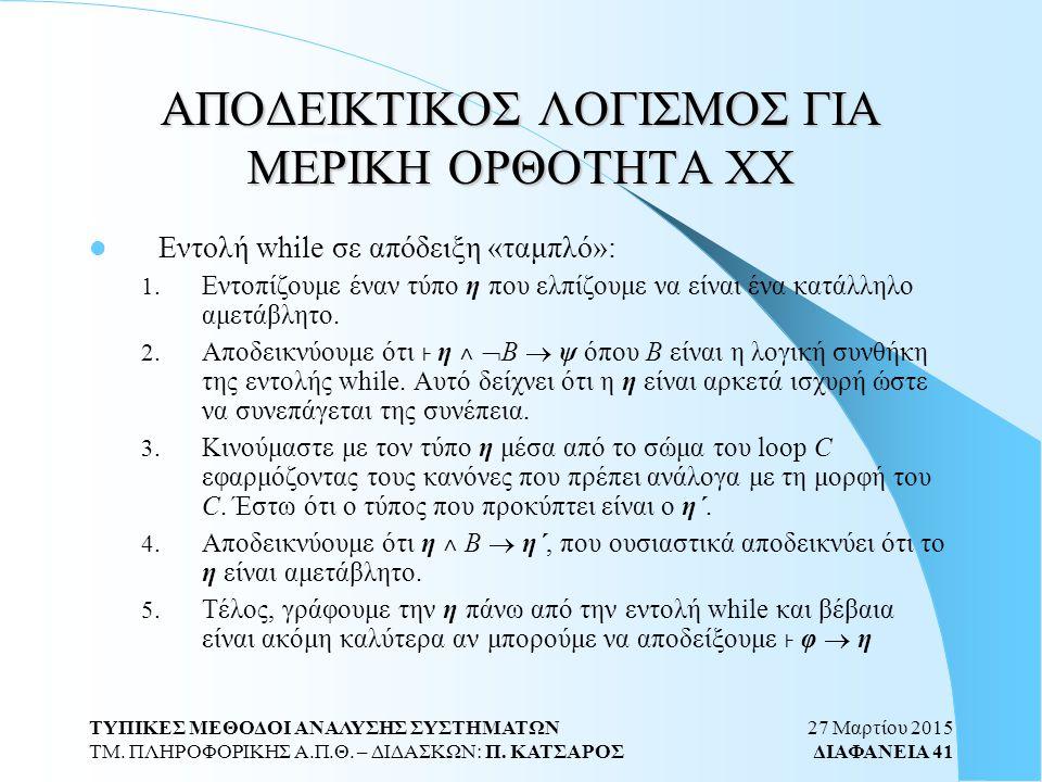 27 Μαρτίου 2015 ΔΙΑΦΑΝΕΙΑ 41 ΤΥΠΙΚΕΣ ΜΕΘΟΔΟΙ ΑΝΑΛΥΣΗΣ ΣΥΣΤΗΜΑΤΩΝ ΤΜ.