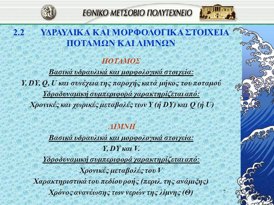 18 3.3ΕΦΑΡΜΟΓΗ ΜΑΘΗΜΑΤΙΚΩΝ ΜΟΝΤΕΛΩΝ ΣΤΗ ΒΕΛΤΙΣΤΟΠΟΙΗΣΗ ΤΟΥ ΣΧΕΔΙΑΣΜΟΥ ΠΡΟΓΡΑΜΜΑΤΩΝ ΠΑΡΑΚΟΛΟΥΘΗΣΗΣ Τα προγράμματα παρακολούθησης κατάστασης νερών καλύπτουν: (α) για τα επιφανειακά νερά όγκο,στάθμη ή παροχή και οικολογική, χημική κατάσταση και οικολογικό δυναμικό.