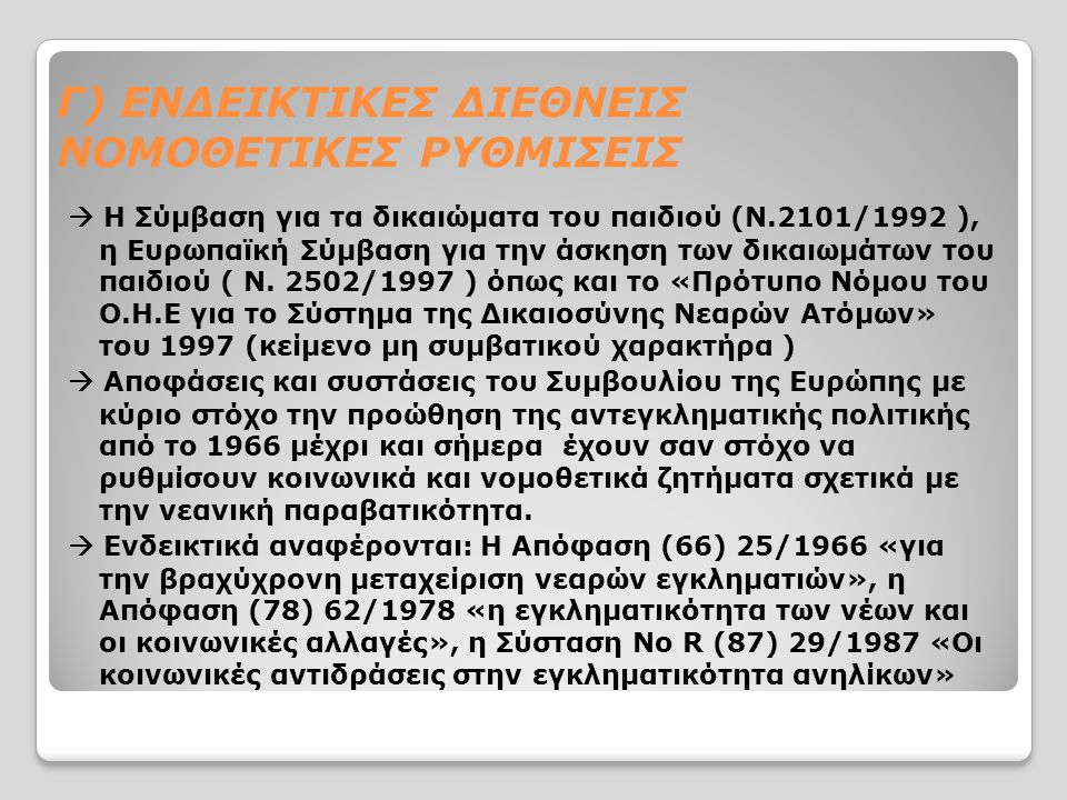 Γ) ΕΝΔΕΙΚΤΙΚΕΣ ΔΙΕΘΝΕΙΣ ΝΟΜΟΘΕΤΙΚΕΣ ΡΥΘΜΙΣΕΙΣ  Η Σύμβαση για τα δικαιώματα του παιδιού (Ν.2101/1992 ), η Ευρωπαϊκή Σύμβαση για την άσκηση των δικαιωμάτων του παιδιού ( Ν.