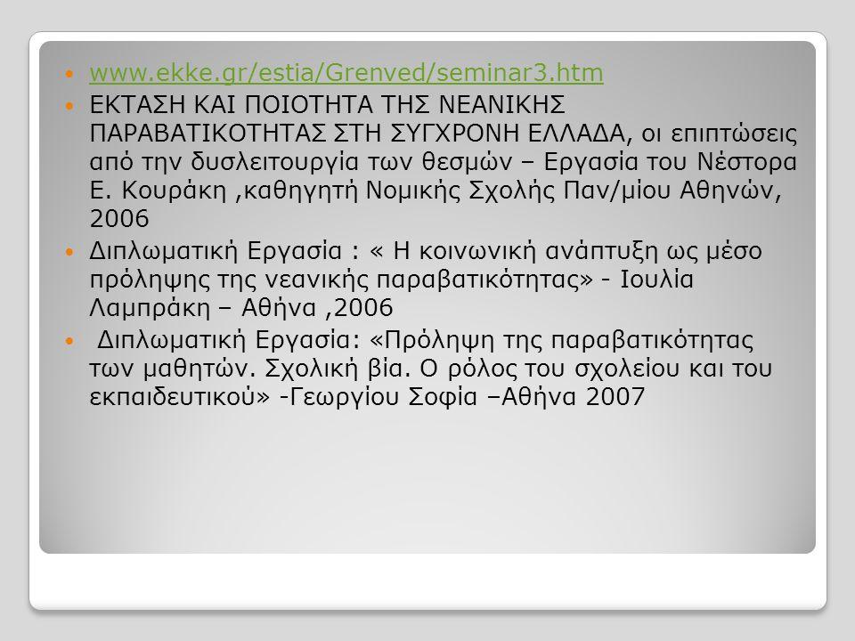 www.ekke.gr/estia/Grenved/seminar3.htm ΕΚΤΑΣΗ ΚΑΙ ΠΟΙΟΤΗΤΑ ΤΗΣ ΝΕΑΝΙΚΗΣ ΠΑΡΑΒΑΤΙΚΟΤΗΤΑΣ ΣΤΗ ΣΥΓΧΡΟΝΗ ΕΛΛΑΔΑ, οι επιπτώσεις από την δυσλειτουργία των θεσμών – Εργασία του Νέστορα Ε.
