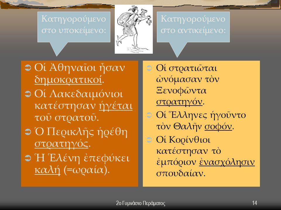 2ο Γυμνάσιο Περάματος13 εἰμί Το κυριότερο συνδετικό ρήμα είναι το εἰμί  Άλλα ρήματα συνδετικά: Όσα σημαίνουν ''γίνομαι'': γίγνομαι, ἀποβαίνω, καθίσταμαι, ὑπάρχω, ἔφυν (γεννήθηκα, είμαι), πέφυκα (είμαι από τη φύση μου), κ.ά.
