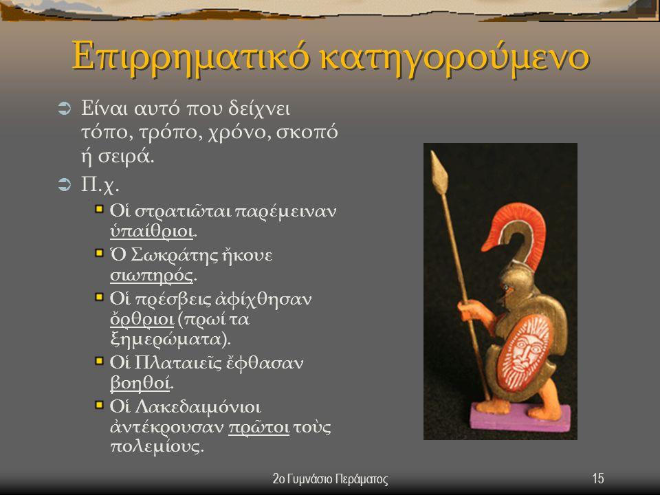 2ο Γυμνάσιο Περάματος14  Οἱ Ἀθηναῖοι ἦσαν δημοκρατικο ί.