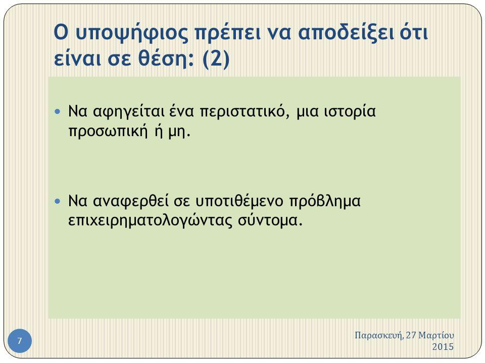 Ο υποψήφιος πρέπει να αποδείξει ότι είναι σε θέση: (2) Να αφηγείται ένα περιστατικό, μια ιστορία προσωπική ή μη.