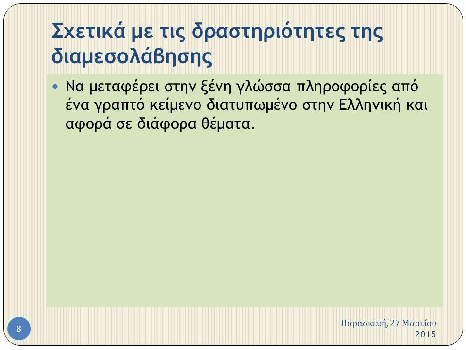 Σχετικά με τις δραστηριότητες της διαμεσολάβησης Να μεταφέρει στην ξένη γλώσσα πληροφορίες από ένα γραπτό κείμενο διατυπωμένο στην Ελληνική και αφορά σε διάφορα θέματα.