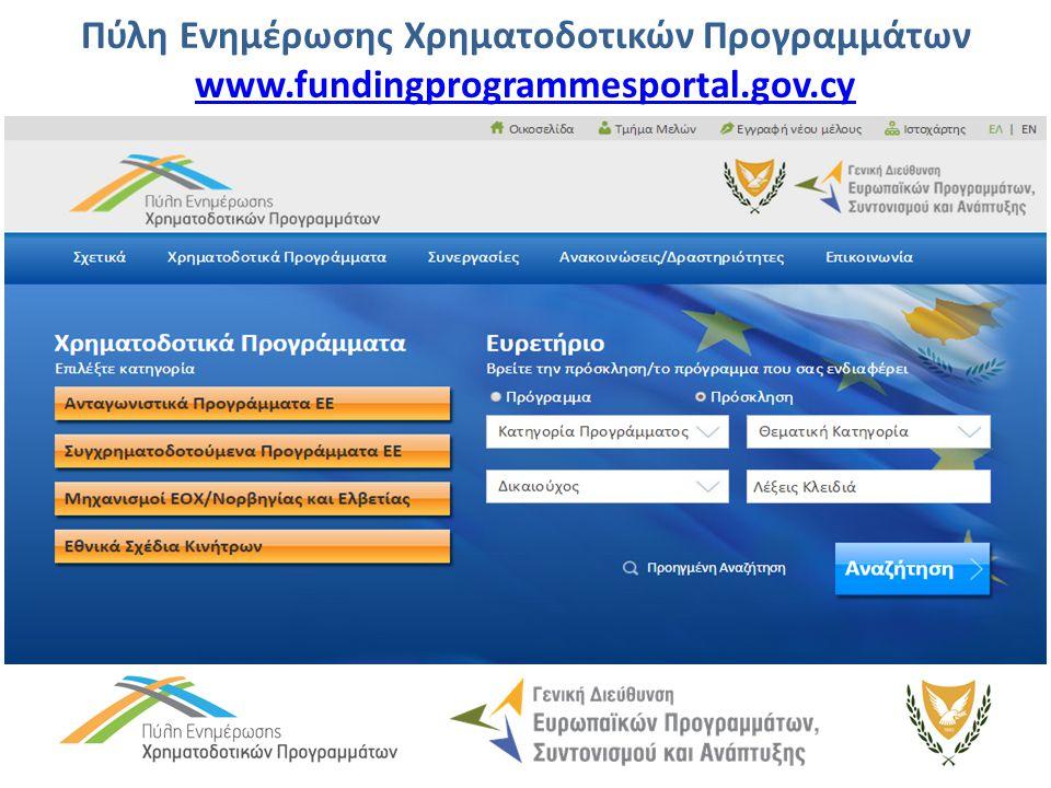 Πύλη Ενημέρωσης Χρηματοδοτικών Προγραμμάτων www.fundingprogrammesportal.gov.cy www.fundingprogrammesportal.gov.cy