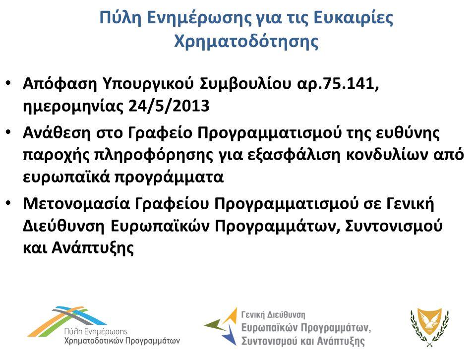 Πύλη Ενημέρωσης για τις Ευκαιρίες Χρηματοδότησης Απόφαση Υπουργικού Συμβουλίου αρ.75.141, ημερομηνίας 24/5/2013 Ανάθεση στο Γραφείο Προγραμματισμού της ευθύνης παροχής πληροφόρησης για εξασφάλιση κονδυλίων από ευρωπαϊκά προγράμματα Μετονομασία Γραφείου Προγραμματισμού σε Γενική Διεύθυνση Ευρωπαϊκών Προγραμμάτων, Συντονισμού και Ανάπτυξης