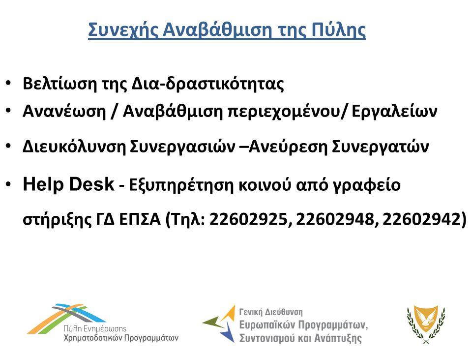 Συνεχής Αναβάθμιση της Πύλης Βελτίωση της Δια-δραστικότητας Ανανέωση / Αναβάθμιση περιεχομένου/ Εργαλείων Διευκόλυνση Συνεργασιών –Ανεύρεση Συνεργατών Help Desk - Εξυπηρέτηση κοινού από γραφείο στήριξης ΓΔ ΕΠΣΑ (Τηλ: 22602925, 22602948, 22602942)