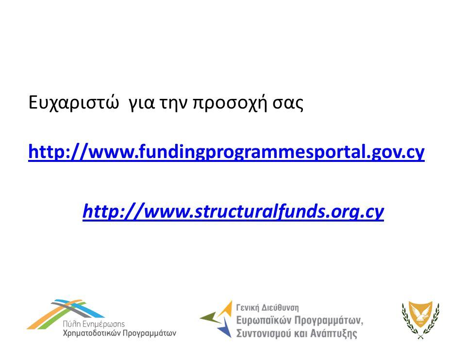 Ευχαριστώ για την προσοχή σας http://www.fundingprogrammesportal.gov.cy http://www.structuralfunds.org.cy