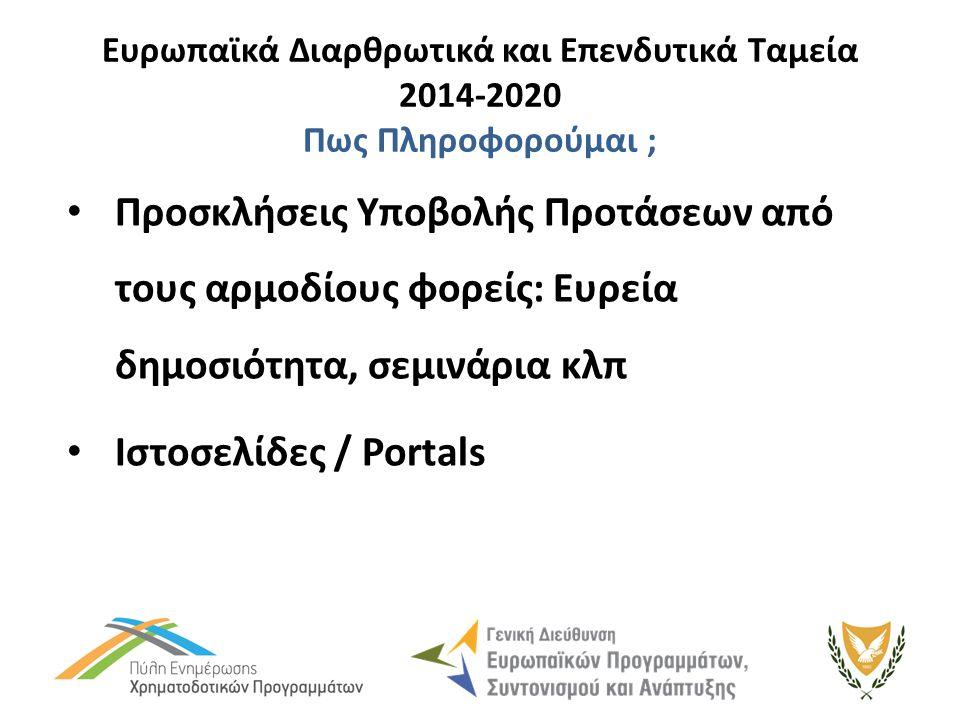 Ευρωπαϊκά Διαρθρωτικά και Επενδυτικά Ταμεία 2014-2020 Πως Πληροφορούμαι ; Προσκλήσεις Υποβολής Προτάσεων από τους αρμοδίους φορείς: Ευρεία δημοσιότητα, σεμινάρια κλπ Ιστοσελίδες / Portals