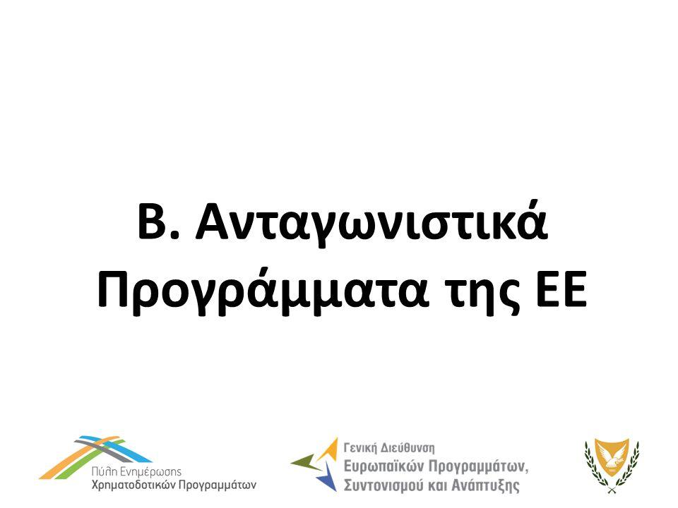 Β. Ανταγωνιστικά Προγράμματα της ΕΕ
