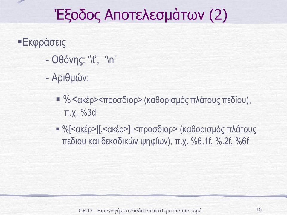 16 Έξοδος Αποτελεσμάτων (2)  Εκφράσεις - Οθόνης: '\t', '\n' - Αριθμών:  % (καθορισμός πλάτους πεδίου), π.χ.