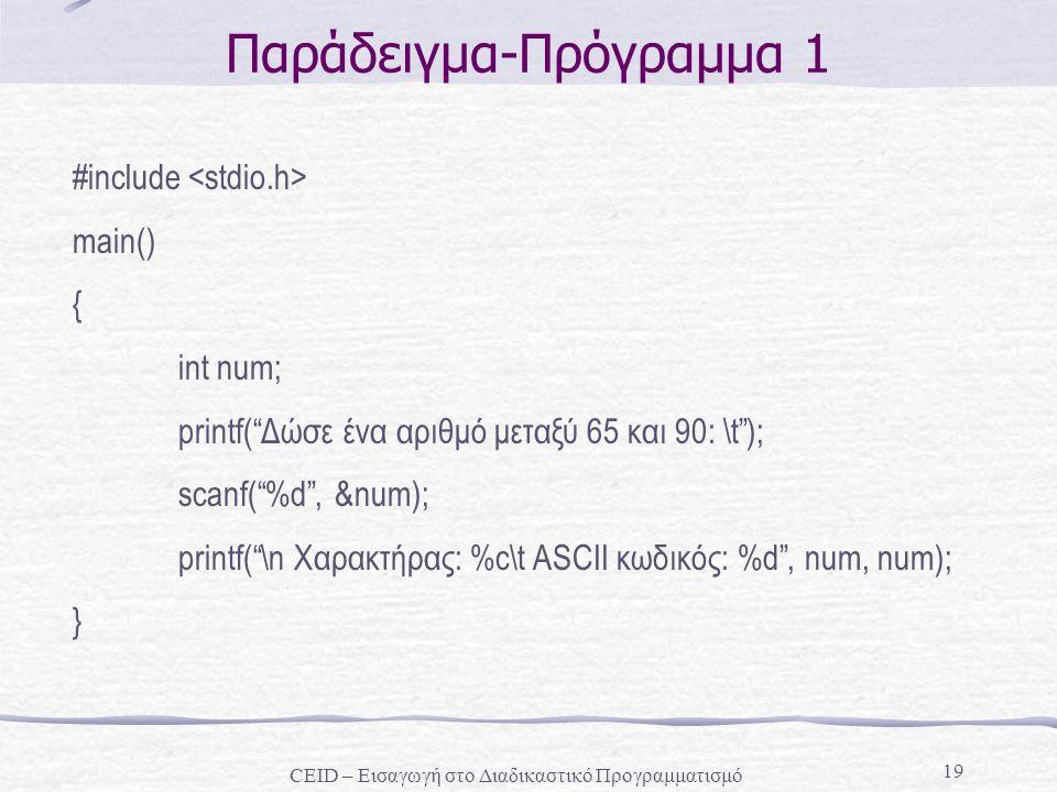 """19 Παράδειγμα-Πρόγραμμα 1 #include main() { int num; printf(""""Δώσε ένα αριθμό μεταξύ 65 και 90: \t""""); scanf(""""%d"""", &num); printf(""""\n Χαρακτήρας: %c\t AS"""