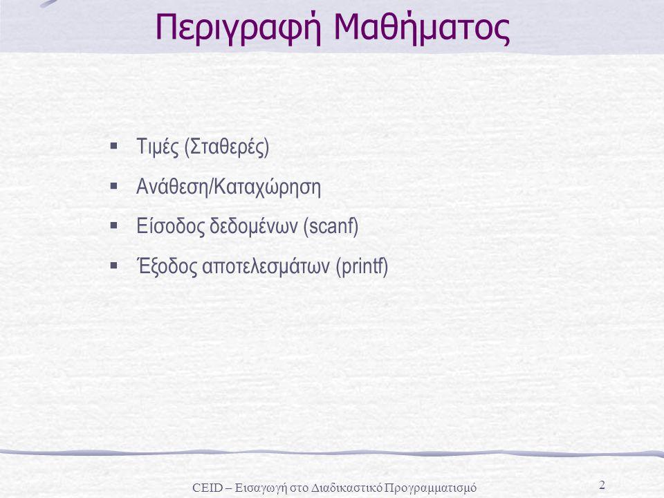 2  Τιμές (Σταθερές)  Ανάθεση/Καταχώρηση  Είσοδος δεδομένων (scanf)  Έξοδος αποτελεσμάτων (printf) Περιγραφή Μαθήματος CEID – Εισαγωγή στο Διαδικαστικό Προγραμματισμό
