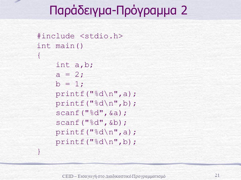 21 Παράδειγμα-Πρόγραμμα 2 #include int main() { int a,b; a = 2; b = 1; printf(