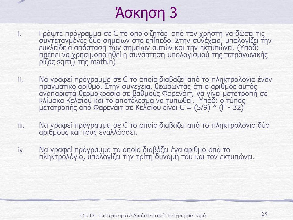 25 Άσκηση 3 i. Γράψτε πρόγραμμα σε C το οποίο ζητάει από τον χρήστη να δώσει τις συντεταγμένες δύο σημείων στο επίπεδο. Στην συνέχεια, υπολογίζει την
