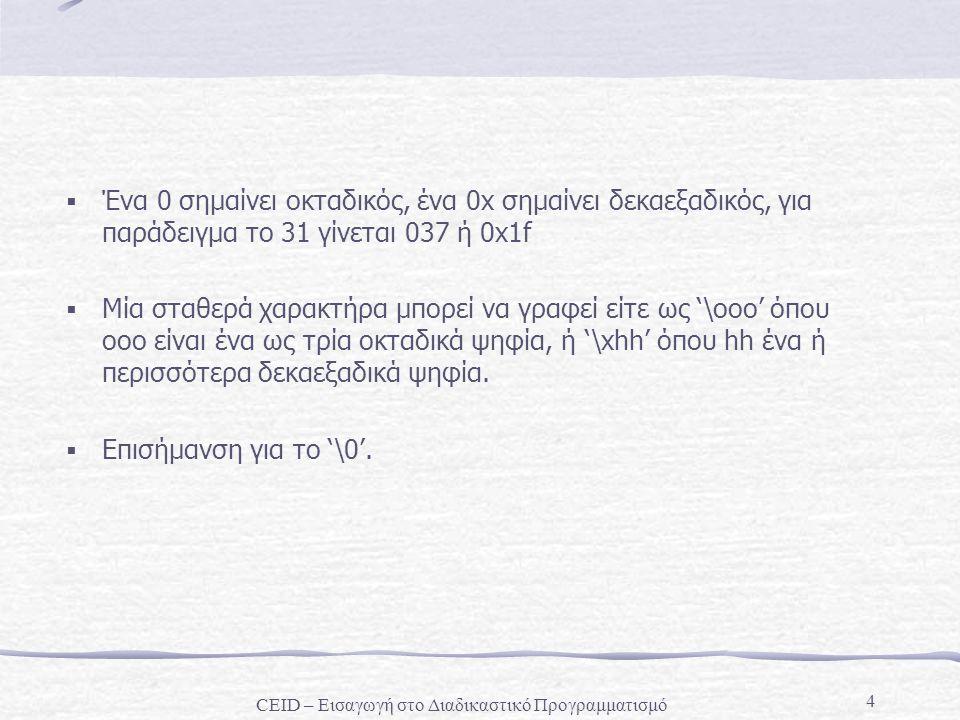 4  Ένα 0 σημαίνει οκταδικός, ένα 0x σημαίνει δεκαεξαδικός, για παράδειγμα το 31 γίνεται 037 ή 0x1f  Μία σταθερά χαρακτήρα μπορεί να γραφεί είτε ως '