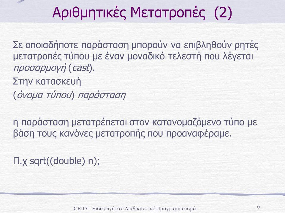 9 Αριθμητικές Μετατροπές (2) Σε οποιαδήποτε παράσταση μπορούν να επιβληθούν ρητές μετατροπές τύπου με έναν μοναδικό τελεστή που λέγεται προσαρμογή (cast).