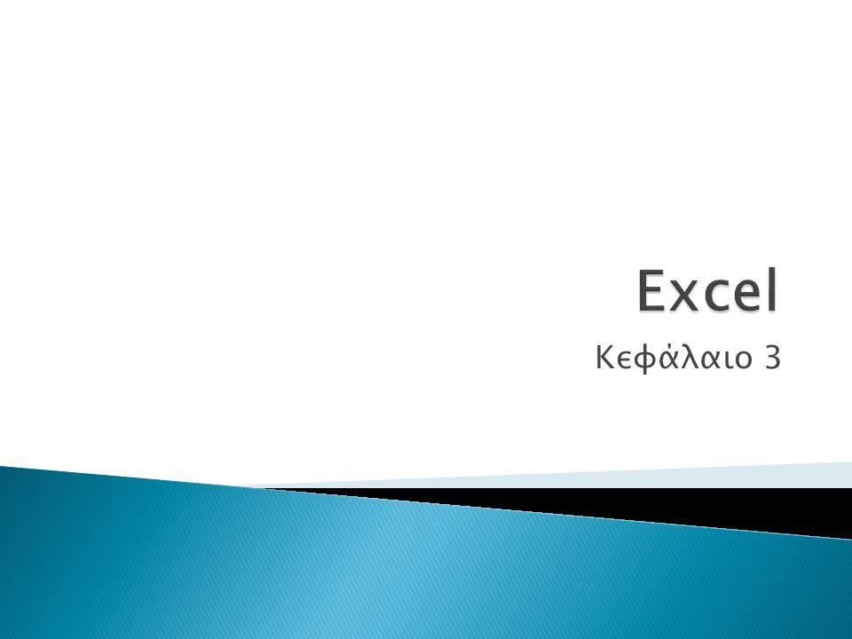  Το Excel είναι ένα πρόγραμμα ανάλυσης (συνήθως οικονομικής) με το οποίο ο χρήστης μπορεί να επιλύσει διάφορα προβλήματα όπως: προϋπολογισμού, χρηματοοικονομικού σχεδιασμού, εκτίμηση κόστους έργων, ανάλυση ισοζυγίου κλπ.