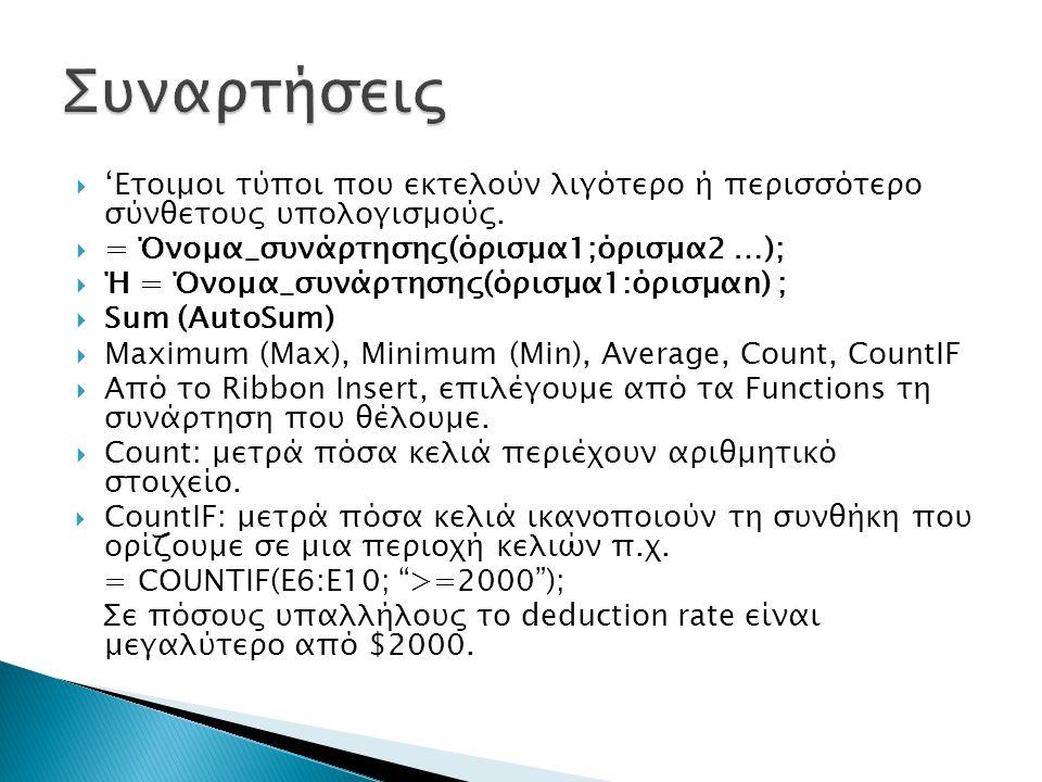  'Ετοιμοι τύποι που εκτελούν λιγότερο ή περισσότερο σύνθετους υπολογισμούς.  = Όνομα_συνάρτησης(όρισμα1;όρισμα2 …);  Ή = Όνομα_συνάρτησης(όρισμα1:ό