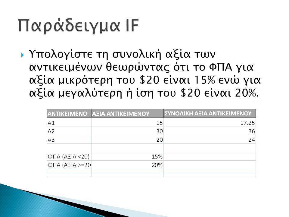  Υπολογίστε τη συνολική αξία των αντικειμένων θεωρώντας ότι το ΦΠΑ για αξία μικρότερη του $20 είναι 15% ενώ για αξία μεγαλύτερη ή ίση του $20 είναι 2