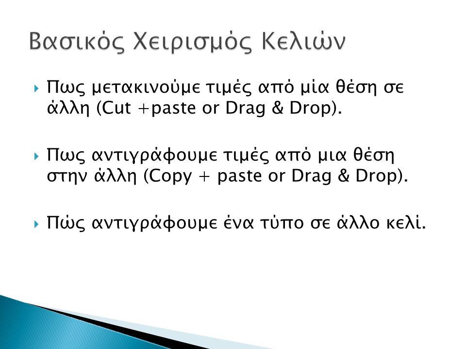  Πως μετακινούμε τιμές από μία θέση σε άλλη (Cut +paste or Drag & Drop).  Πως αντιγράφουμε τιμές από μια θέση στην άλλη (Copy + paste or Drag & Drop