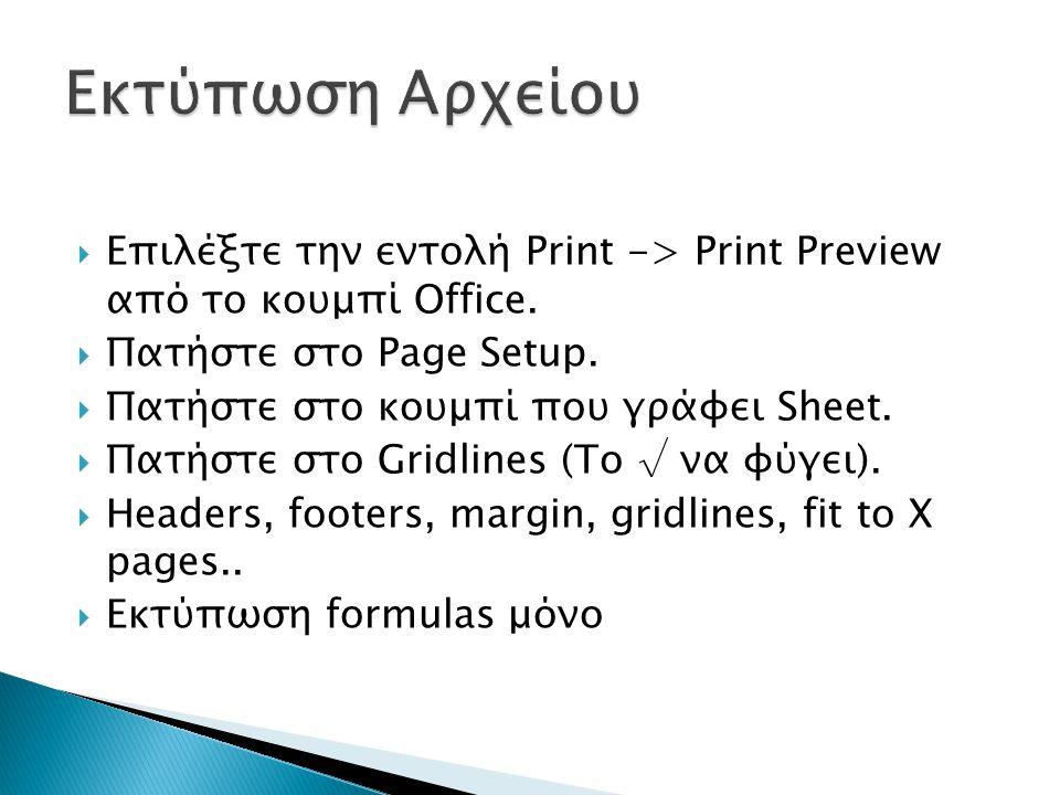  Επιλέξτε την εντολή Print -> Print Preview από το κουμπί Office.  Πατήστε στο Page Setup.  Πατήστε στο κουμπί που γράφει Sheet.  Πατήστε στο Grid