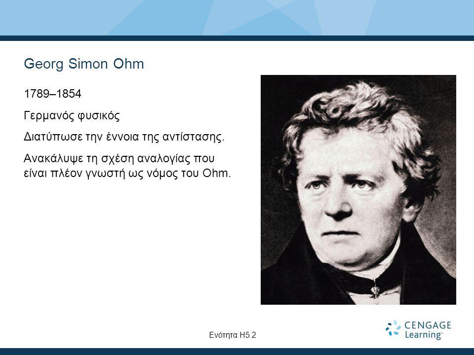 Georg Simon Ohm 1789–1854 Γερμανός φυσικός Διατύπωσε την έννοια της αντίστασης.
