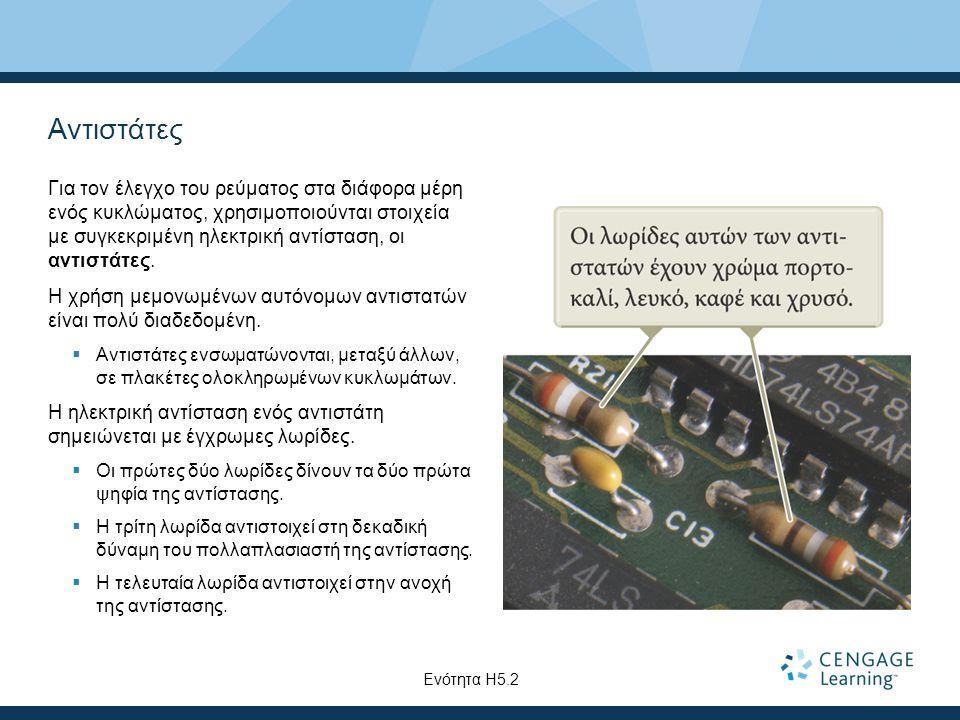 Αντιστάτες Για τον έλεγχο του ρεύματος στα διάφορα μέρη ενός κυκλώματος, χρησιμοποιούνται στοιχεία με συγκεκριμένη ηλεκτρική αντίσταση, οι αντιστάτες.