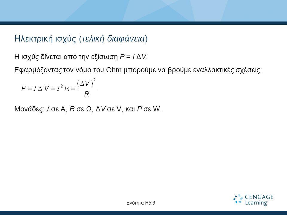 Ηλεκτρική ισχύς (τελική διαφάνεια) Η ισχύς δίνεται από την εξίσωση P = I ΔV.