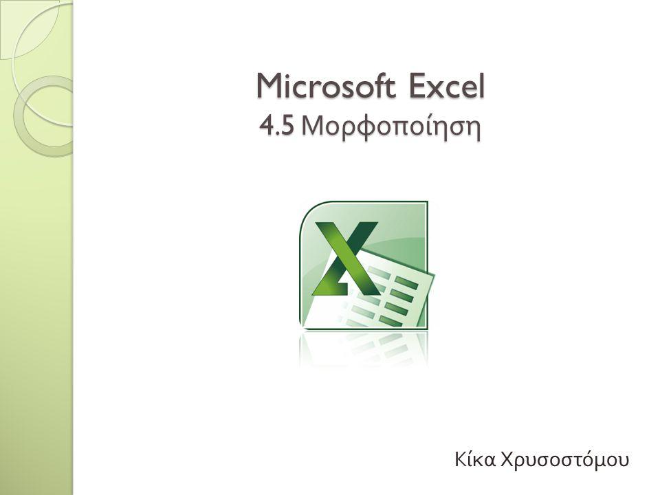 Microsoft Excel 4.5 Μορφοποίηση Κίκα Χρυσοστόμου