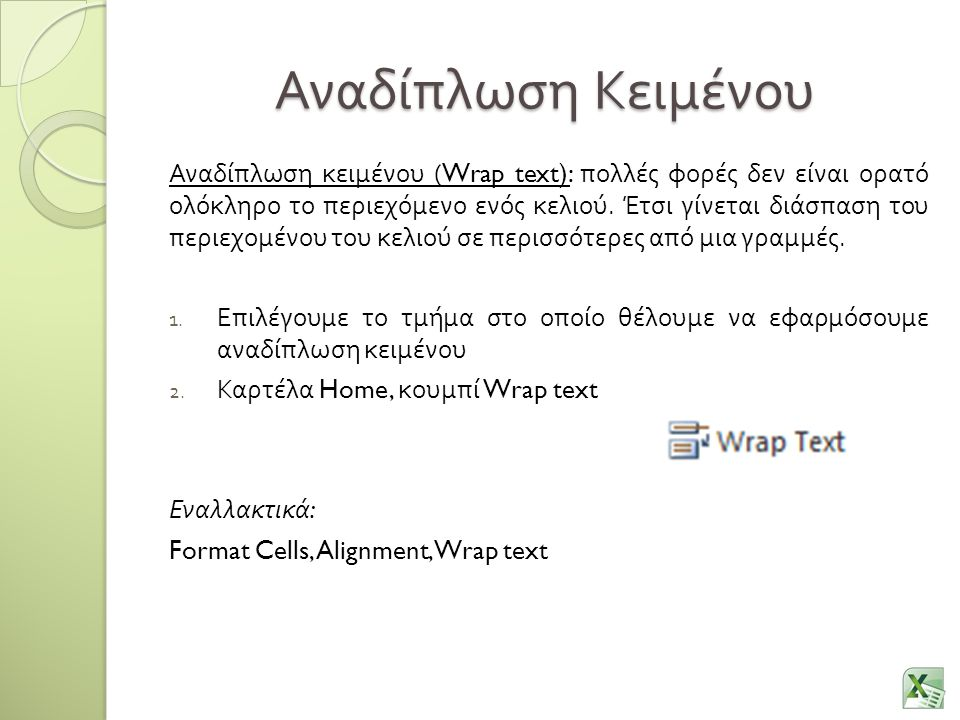 Αναδίπλωση Κειμένου Αναδίπλωση κειμένου (Wrap text): πολλές φορές δεν είναι ορατό ολόκληρο το περιεχόμενο ενός κελιού.