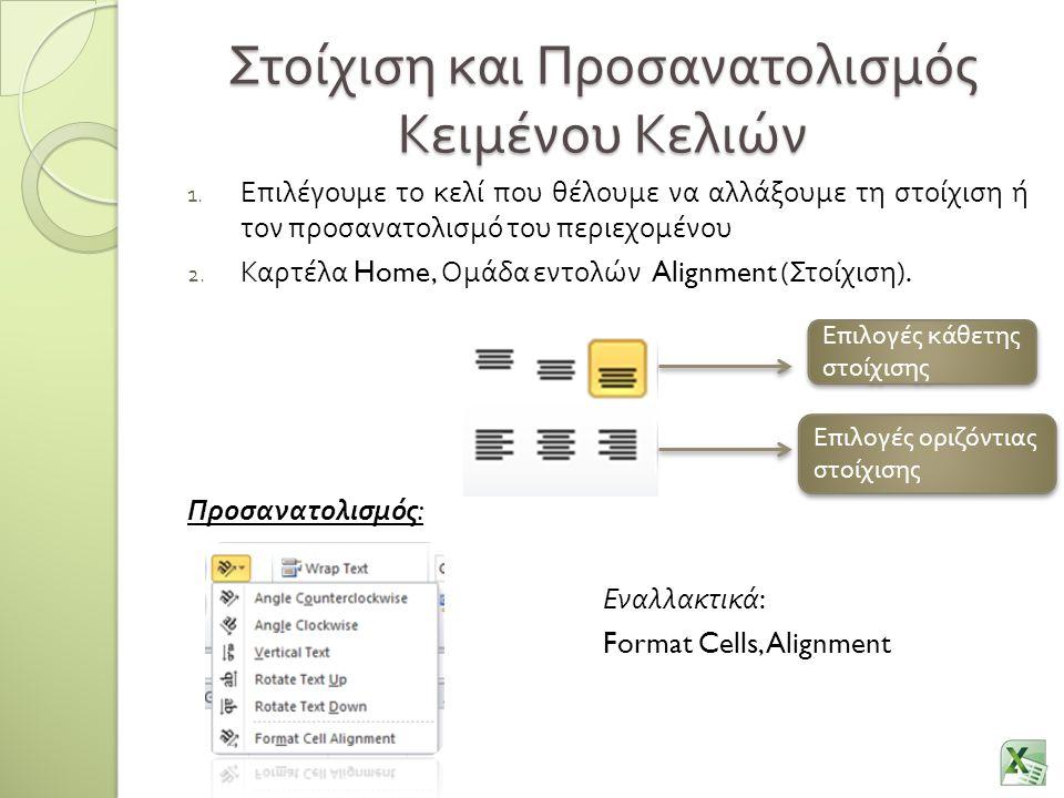 Στοίχιση και Προσανατολισμός Κειμένου Κελιών 1.